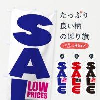 のぼり SALE のぼり旗