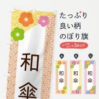 のぼり 和傘 のぼり旗
