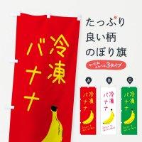 のぼり 冷凍バナナ のぼり旗
