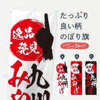 のぼり 九州/みやげ/土産 のぼり旗