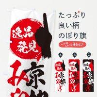 のぼり 京都/みやげ/土産 のぼり旗