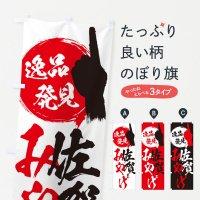 のぼり 佐賀/みやげ/土産 のぼり旗