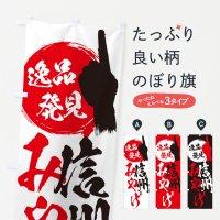 のぼり 信州/みやげ/土産 のぼり旗