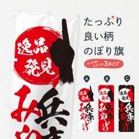 のぼり 兵庫/みやげ/土産 のぼり旗