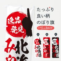 のぼり 北海道/みやげ/土産 のぼり旗
