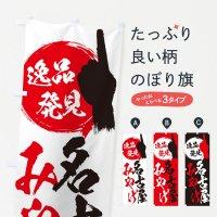 のぼり 名古屋/みやげ/土産 のぼり旗