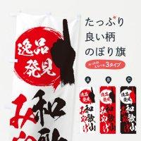 のぼり 和歌山/みやげ/土産 のぼり旗