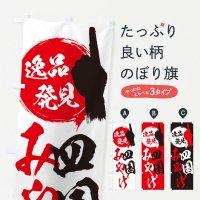 のぼり 四国/みやげ/土産 のぼり旗