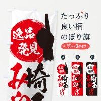 のぼり 埼玉/みやげ/土産 のぼり旗