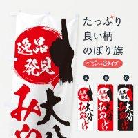 のぼり 大分/みやげ/土産 のぼり旗