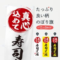 のぼり 寿司定食 のぼり旗