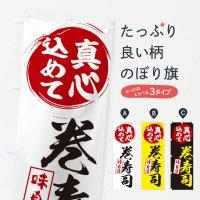 のぼり 巻寿司 のぼり旗