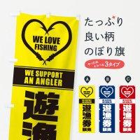のぼり 遊漁券/販売 のぼり旗