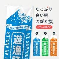 のぼり 遊漁証/販売 のぼり旗