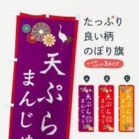 のぼり 天ぷらまんじゅう のぼり旗