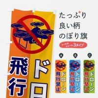 のぼり ドローン飛行禁止 のぼり旗