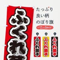 のぼり ふくれ菓子 のぼり旗