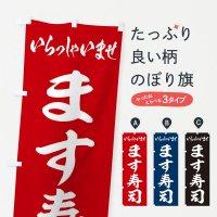 のぼり ます寿司 のぼり旗