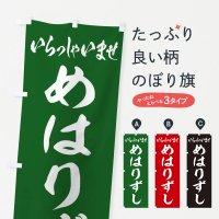 のぼり めはりずし/めはり寿司 のぼり旗