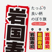 のぼり 岩国寿司 のぼり旗