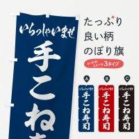 のぼり 手こね寿司 のぼり旗