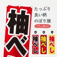 のぼり 柚べし/ゆべし のぼり旗