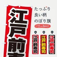 のぼり 江戸前寿司 のぼり旗