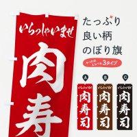 のぼり 肉寿司 のぼり旗