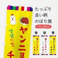 のぼり ヤンニョムチキン・韓国料理 のぼり旗