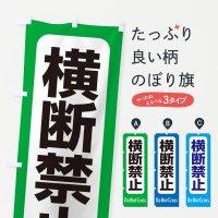 のぼり 横断禁止 のぼり旗