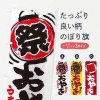 のぼり おやき/夏祭り・屋台・露店・縁日・手書き風 のぼり旗