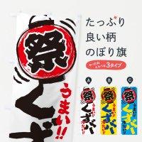 のぼり くずバー/夏祭り・屋台・露店・縁日・手書き風 のぼり旗