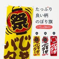 のぼり じゃがバター/夏祭り・屋台・露店・縁日・手書き風 のぼり旗