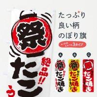 のぼり たこ焼き/夏祭り・屋台・露店・縁日・手書き風 のぼり旗