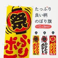 のぼり ふりふりポテト/夏祭り・屋台・露店・縁日・手書き風 のぼり旗