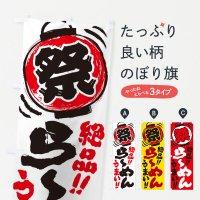 のぼり ら〜めん/夏祭り・屋台・露店・縁日・手書き風 のぼり旗