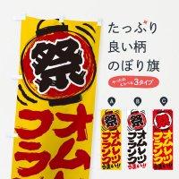 のぼり オムレツフランク/夏祭り・屋台・露店・縁日・手書き風 のぼり旗