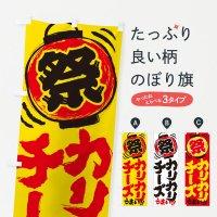 のぼり カリカリチーズ/夏祭り・屋台・露店・縁日・手書き風 のぼり旗