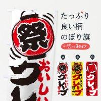 のぼり クレープ/夏祭り・屋台・露店・縁日・手書き風 のぼり旗