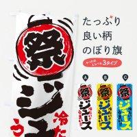 のぼり ジュース/夏祭り・屋台・露店・縁日・手書き風 のぼり旗