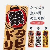 のぼり タピオカドリンク/夏祭り・屋台・露店・縁日・手書き風 のぼり旗