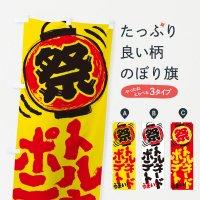 のぼり トルネードポテト/夏祭り・屋台・露店・縁日・手書き風 のぼり旗