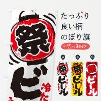 のぼり ビール/夏祭り・屋台・露店・縁日・手書き風 のぼり旗