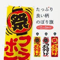 のぼり フライドポテト/夏祭り・屋台・露店・縁日・手書き風 のぼり旗