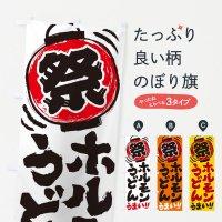 のぼり ホルモンうどん/夏祭り・屋台・露店・縁日・手書き風 のぼり旗