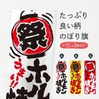 のぼり ホルモン焼き/夏祭り・屋台・露店・縁日・手書き風 のぼり旗