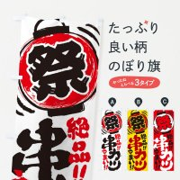 のぼり 串カツ/夏祭り・屋台・露店・縁日・手書き風 のぼり旗