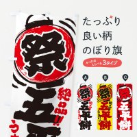 のぼり 五平餅/夏祭り・屋台・露店・縁日・手書き風 のぼり旗