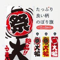 のぼり 大福/夏祭り・屋台・露店・縁日・手書き風 のぼり旗