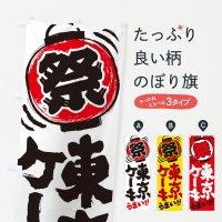 のぼり 東京ケーキ/夏祭り・屋台・露店・縁日・手書き風 のぼり旗